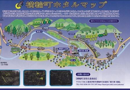 横輪町ホタルマップ