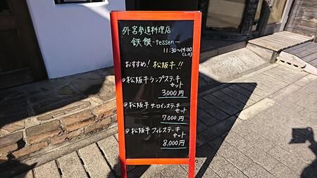 鉄饌 松阪牛のランチメニュー