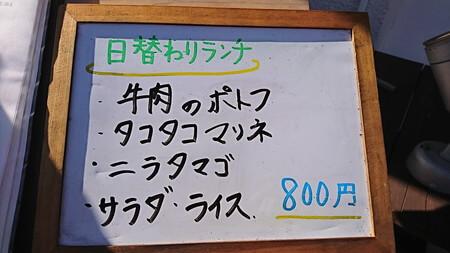 鉄饌 本日の日替わりランチ
