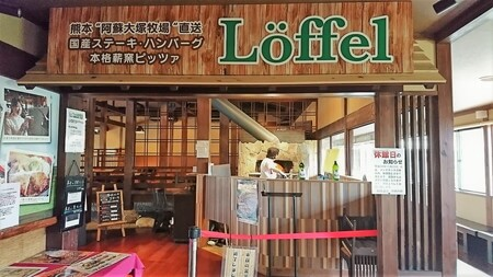 熊野の郷 レッフェル