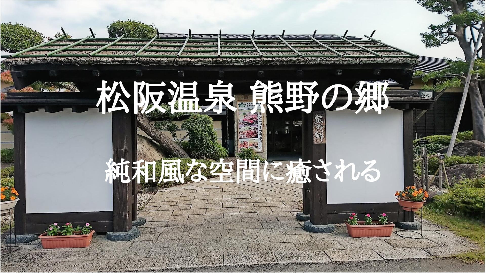 松阪温泉熊野の郷>