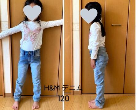 H&M デニム120 サイズ感
