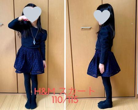 H&M スカートサイズ感