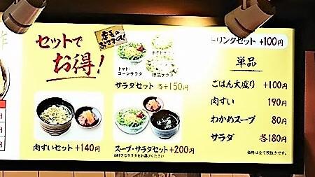 肉のヤマキ商店セットメニュー