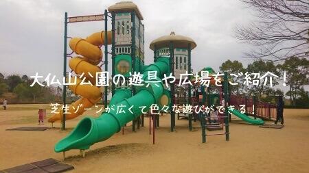 大仏山公園遊具