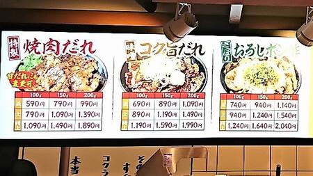 肉のヤマキ商店メニュー