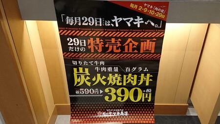 肉のヤマキ商店 肉の日キャンペーン