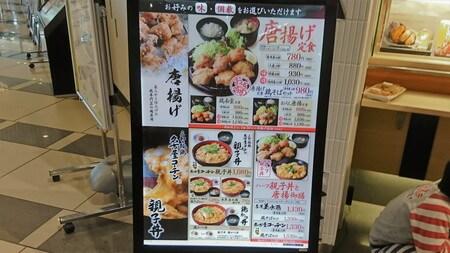 浜松SA上り 鶏三和 メニュー