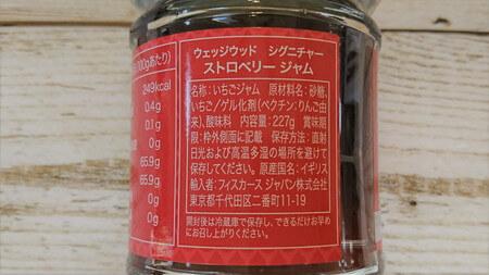ウェッジウッド紅茶詰合せ いちごジャム原材料