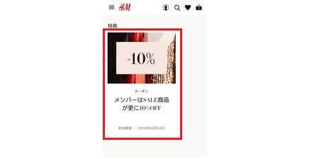 H&Mクーポン