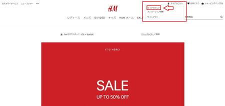 H&Mホームページトップ