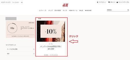 H&Mマイアカウント