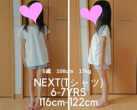 NEXT 6-7歳 Tシャツ