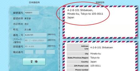 君に届け 日本住所を英語住所に変換