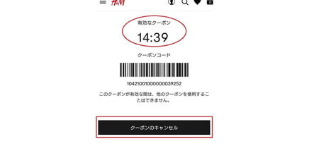 H&Mクーポン店舗利用