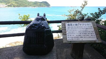 鬼ヶ城 魔見ヶ島