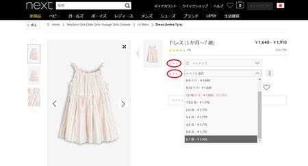 NEXT 購入方法 カラーとサイズを選ぶ