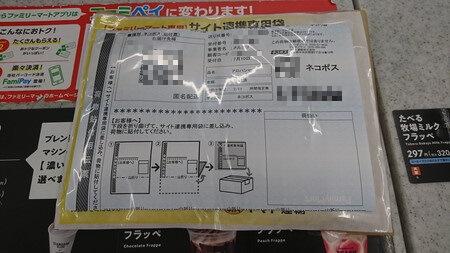 サイト連携専用袋に送り状を入れる