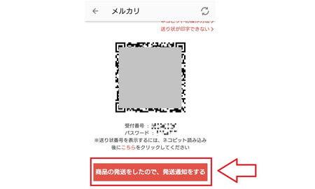 メルカリ 取引画面 2次元コード
