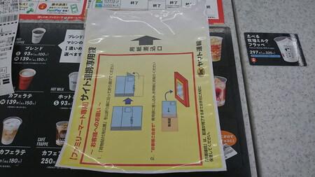 サイト連携専用袋