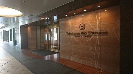 横浜ベイシェラトンホテル&タワーズ入り口