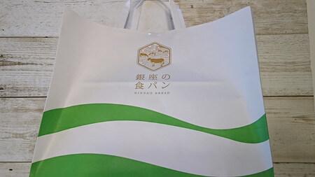 銀座の食パン 紙袋