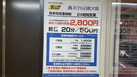 ホテル日航大阪 駐車場料金