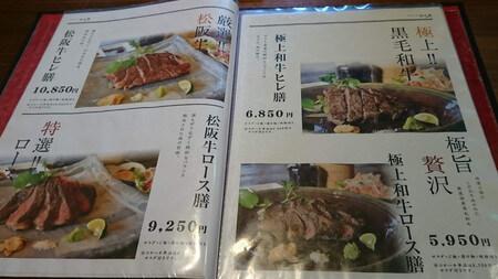牛ステーキ おく乃 メニュー