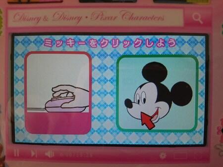 マウスとクリックの練習