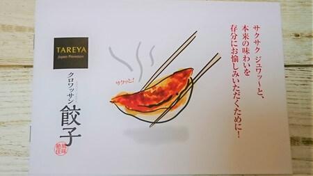 クロワッサン餃子の焼き方パンフレット