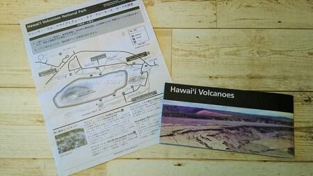 ハワイ火山国立公園の日本語と英語のパンフレット