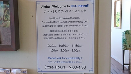 UCCコーヒー農園 ツアー案内