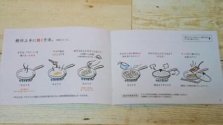 クロワッサン餃子 焼き方