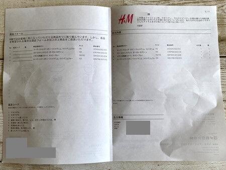 H&M 返品フォーム