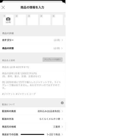 メルカリ 出品情報入力画面