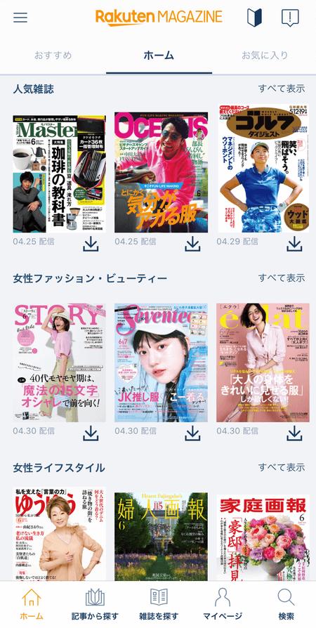 楽天マガジン ホーム画面
