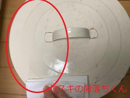 ゴミ箱をセスキの激落ちくんで拭く