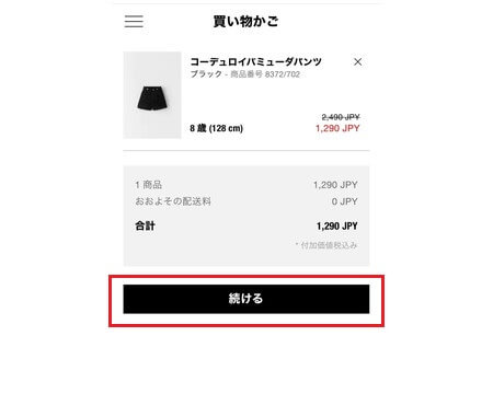ZARA購入方法 買い物かご