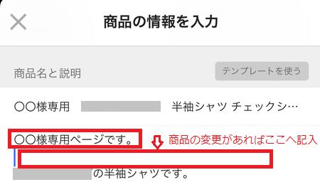 メルカリ 専用出品 商品詳細変更