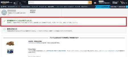 Amazonプライム 解約完了