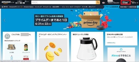 Amazon トップページ