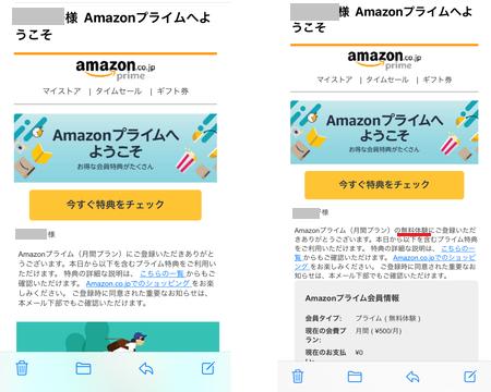 Amazonプライム 会員登録完了メール