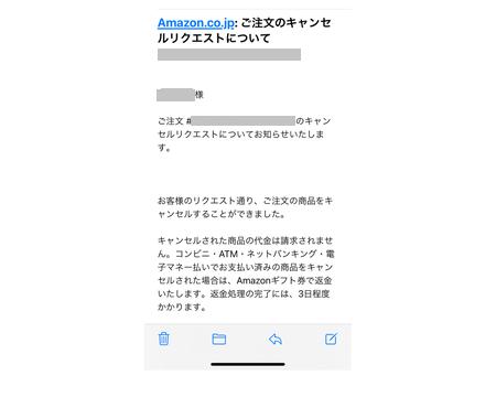 Amazon 注文キャンセル完了メール