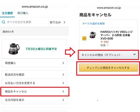 Amazon 注文履歴画面